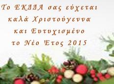 2015 Euxes